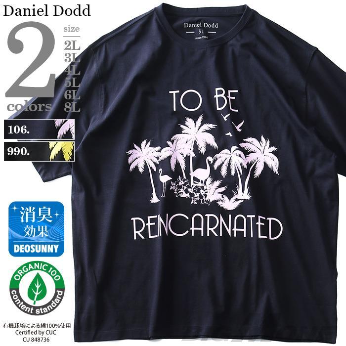 タダ割 大きいサイズ メンズ DANIEL DODD 半袖 Tシャツ オーガニック プリント 半袖Tシャツ TO BE REINCARNATED 春夏新作 azt-190234