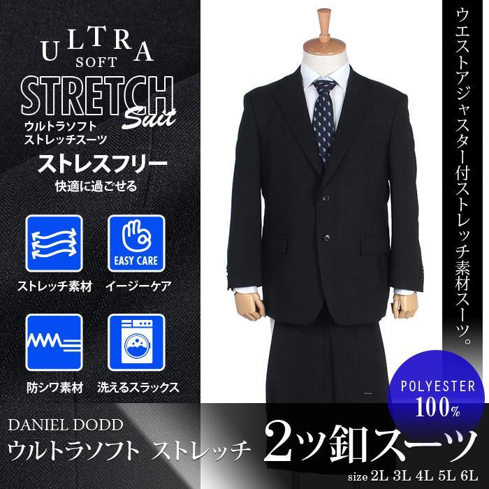 ウルトラソフトストレッチ2ツ釦スーツポリエステル100%ビジネススーツリクルートスーツaz46t4909
