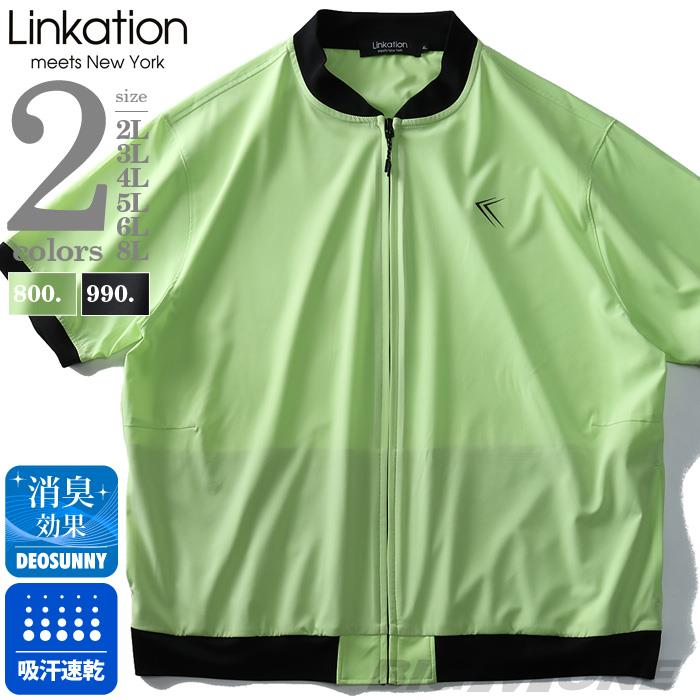 大きいサイズ メンズ LINKATION ストレッチ クロス 半袖 カット ジャケット 吸汗速乾 春夏新作 la-cj190297