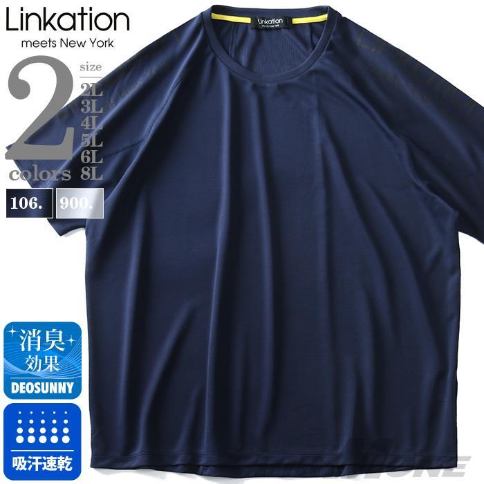 大きいサイズ メンズ LINKATION DRY ラグラン 半袖 Tシャツ 吸汗速乾 春夏新作 la-t190292