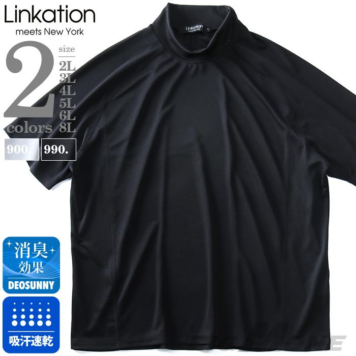 大きいサイズ メンズ LINKATION DRY ラグラン ハイネック 半袖 Tシャツ 吸汗速乾 春夏新作 la-t190293