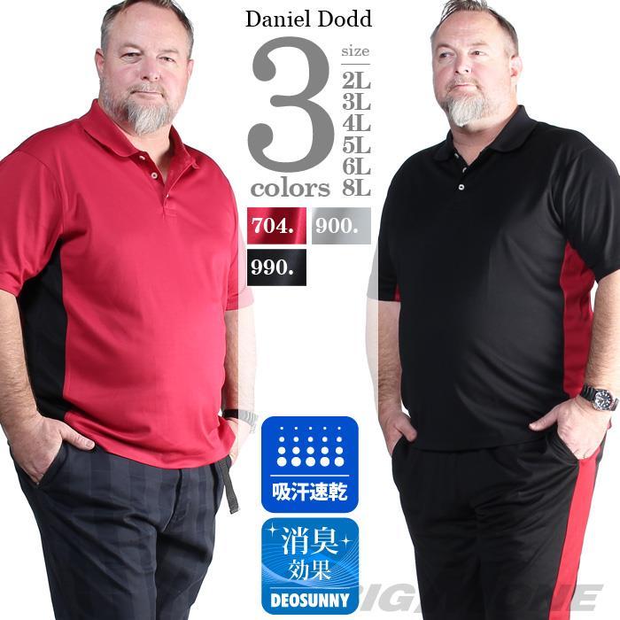 まとめ割 大きいサイズ メンズ DANIEL DODD 切り替え スポーツ 半袖 ポロシャツ 吸汗速乾 春夏新作 azpr-190253