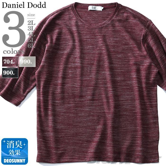 大きいサイズ メンズ DANIEL DODD サーマル 7分袖 Tシャツ 春夏新作 azt-1902121