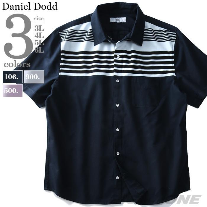 大きいサイズ メンズ DANIEL DODD 半袖 オックスフォード カット 切替 レギュラー シャツ 春夏新作 285-190212