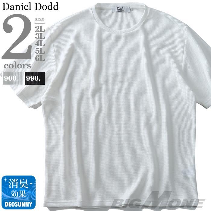 大きいサイズ メンズ DANIEL DODD サーマル クルーネック 半袖 Tシャツ 春夏新作 azt-1902134