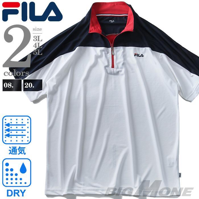 大きいサイズ メンズ FILA フィラ ハーフジップ 半袖 Tシャツ 春夏新作 fm4844