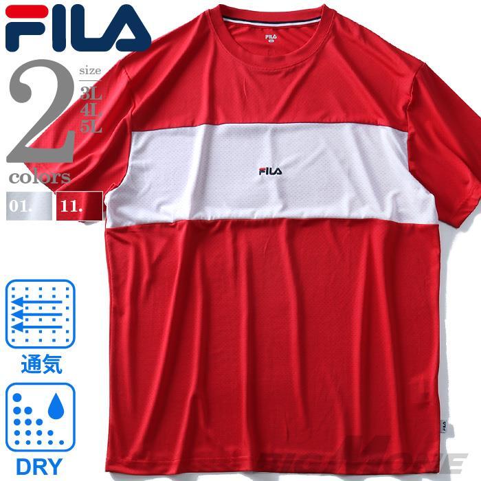 大きいサイズ メンズ FILA フィラ 切替 半袖 Tシャツ 春夏新作 fm4851