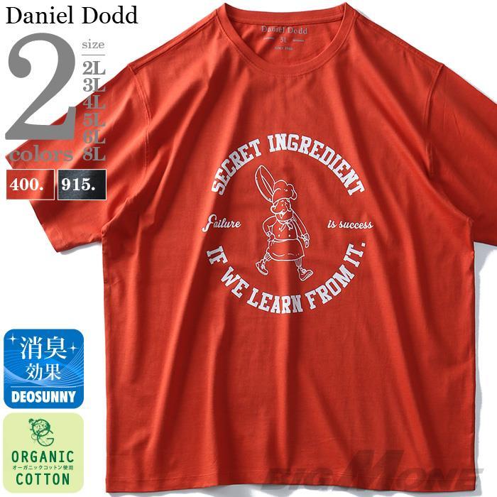 大きいサイズ メンズ DANIEL DODD オーガニック プリント 半袖 Tシャツ SECRET INGREDIENT 春夏新作 azt-190241