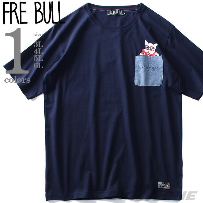 大きいサイズ メンズ フレブル ポケット付 半袖 Tシャツ 春夏新作 s9505-362