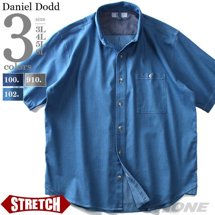 大きいサイズ メンズ DANIEL DODD 半袖 ストレッチ デニム 片ポケット ボタンダウンシャツ 春夏新作 285-190234