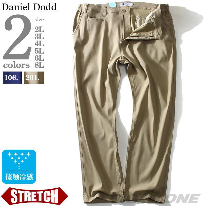大きいサイズ メンズ DANIEL DODD 接触冷感 サイド シャーリング パンツ 春夏新作 azp-1275