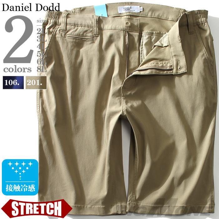 大きいサイズ メンズ DANIEL DODD 接触冷感 サイド シャーリング ショートパンツ 春夏新作 azsp-1476