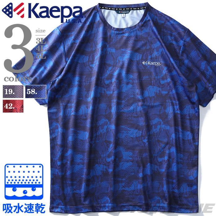 大きいサイズ メンズ Kaepa 吸水速乾 総柄 プリント DRY 半袖 Tシャツ 春夏新作 kp42223b