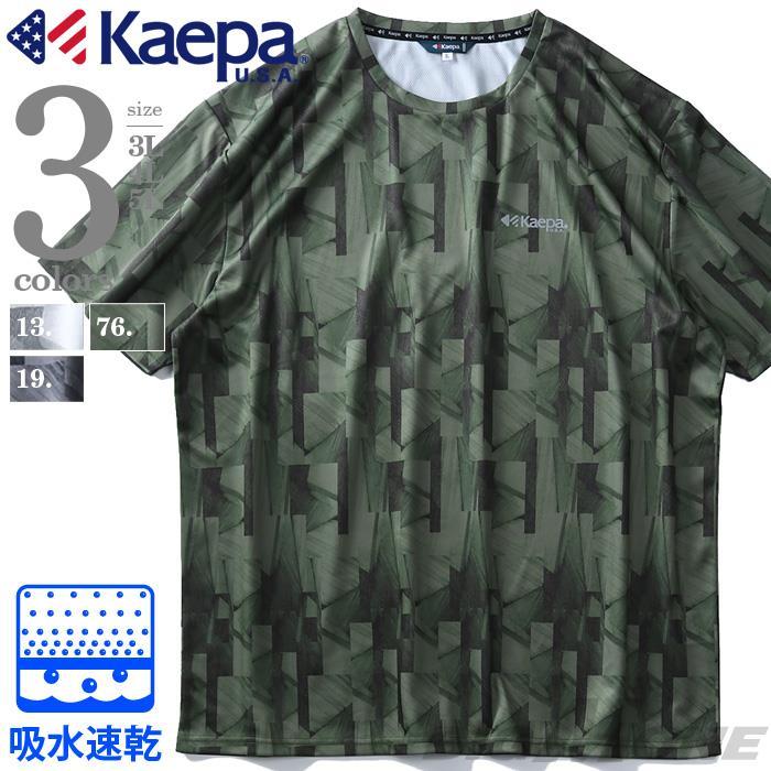 大きいサイズ メンズ Kaepa 吸水速乾 総柄 プリント DRY 半袖 Tシャツ 春夏新作 kp42226b