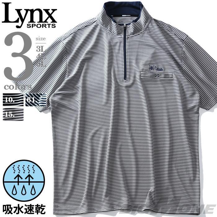 大きいサイズ メンズ Lynx リンクス 吸水速乾 ボーダー柄 DRY ハーフジップ 半袖 Tシャツ 春夏新作 lxg28014b