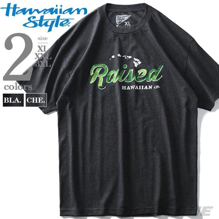 大きいサイズ メンズ HAWAIIAN STYLE ハワイアンスタイル LOCAL MOTION ローカルモーション プリント 半袖 Tシャツ USA直輸入 mts17107