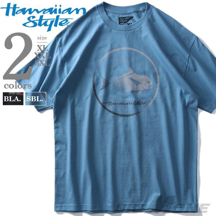 大きいサイズ メンズ HAWAIIAN STYLE ハワイアンスタイル LOCAL MOTION ローカルモーション 半袖 プリント Tシャツ USA直輸入 mts17110