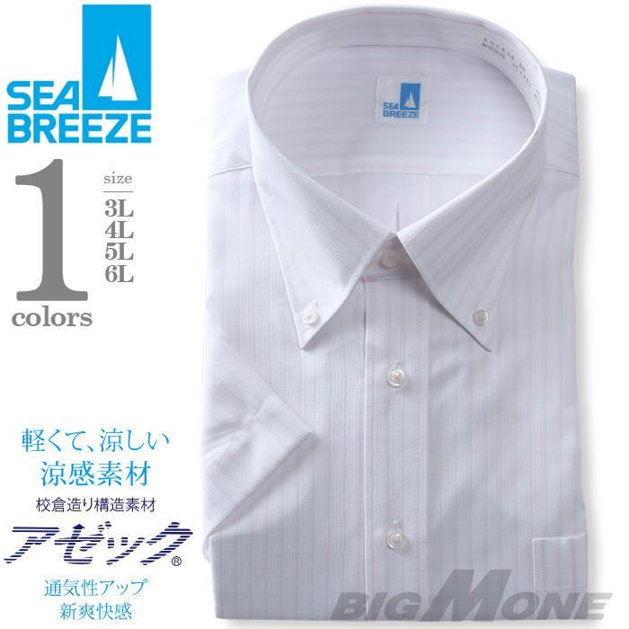 ワイシャツボタンダウン形態安定ehcb26-54