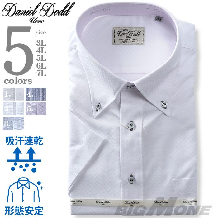 ワイシャツボタンダウン吸汗速乾形態安定d592az102