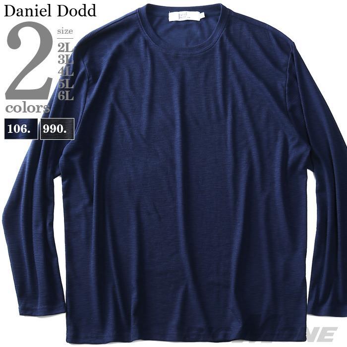 大きいサイズ メンズ DANIEL DODD ストレッチ スラブ 長袖 Tシャツ azt-190434