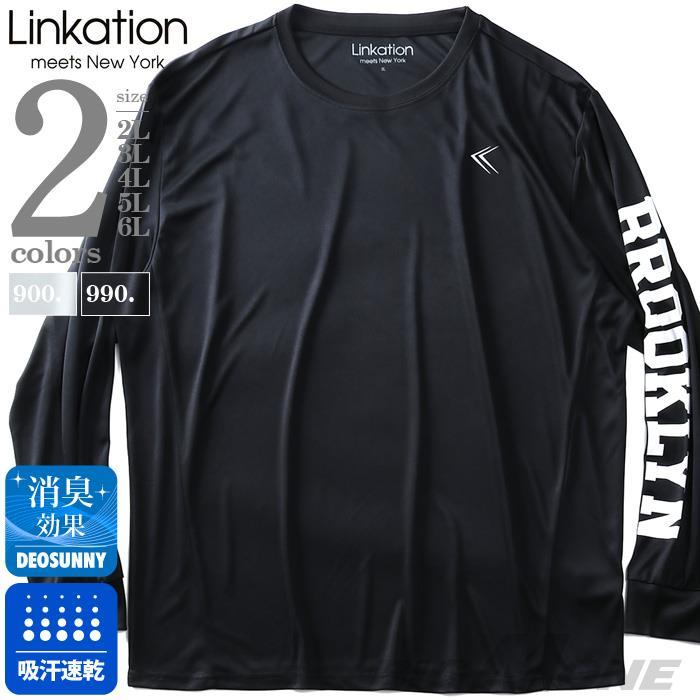 大きいサイズ メンズ LINKATION 吸汗速乾 スムス 反射テープ使い 長袖 Tシャツ 秋冬新作 la-t190428