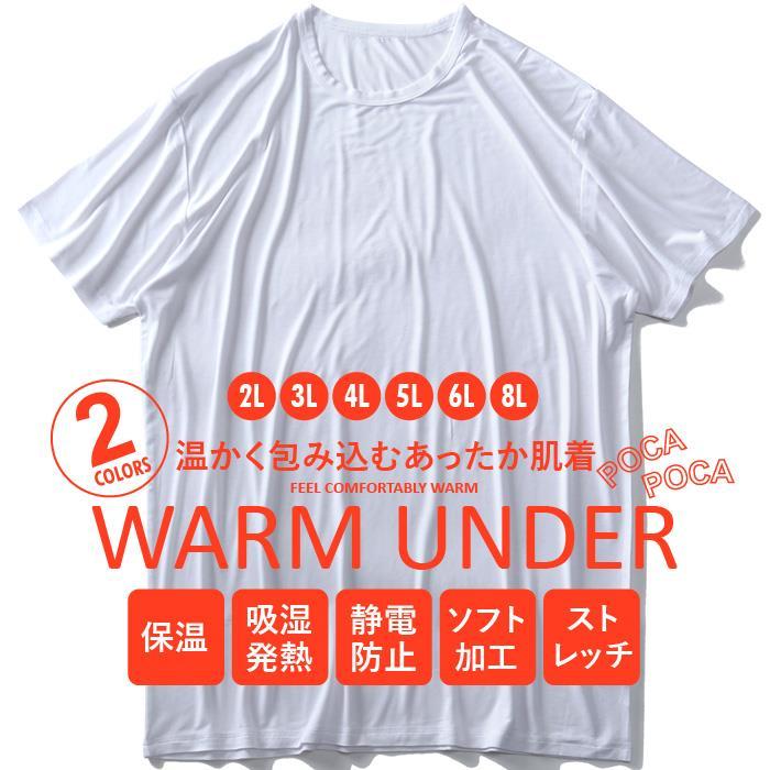 大きいサイズ メンズ DANIEL DODD 半袖 インナー ウォームアンダー クルーネック Tシャツ 肌着 下着 秋冬新作 azu-190501
