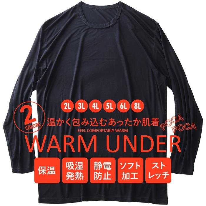 大きいサイズ メンズ DANIEL DODD 長袖 インナー ウォームアンダー クルーネック Tシャツ 肌着 下着 秋冬新作 azu-190502