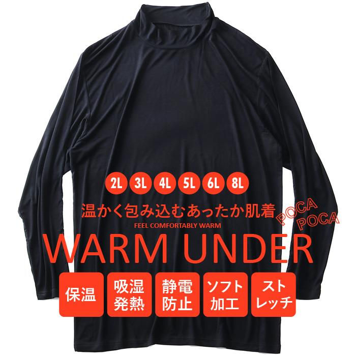 大きいサイズ メンズ DANIEL DODD 長袖 ハイネック インナー ウォームアンダー Tシャツ 肌着 下着 秋冬新作 azu-190503