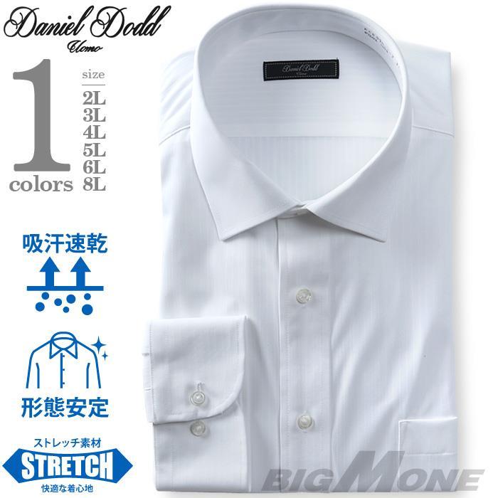 2点目半額 大きいサイズ メンズ DANIEL DODD ノーアイロン 形態安定 長袖 ワイシャツ セミワイドカラー 吸水速乾 ストレッチ 日本製生地 kcr93000-2