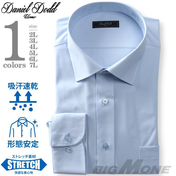 2点目半額 大きいサイズ メンズ DANIEL DODD ノーアイロン 形態安定 長袖 ワイシャツ セミワイドカラー 吸水速乾 ストレッチ 日本製生地 kcr93000-3