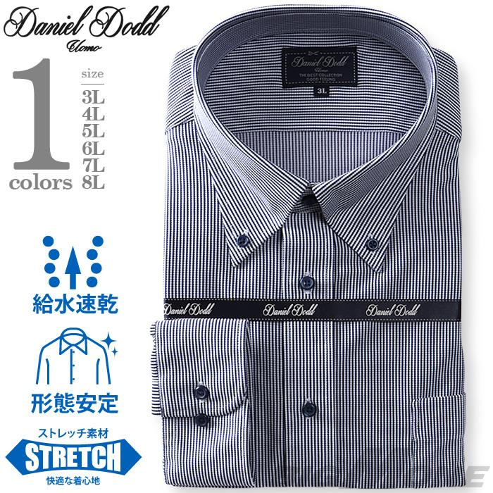 2点目半額 大きいサイズ メンズ DANIEL DODD 形態安定 長袖 ニット ワイシャツ ボタンダウン 吸水速乾 ストレッチ ewdn82-13