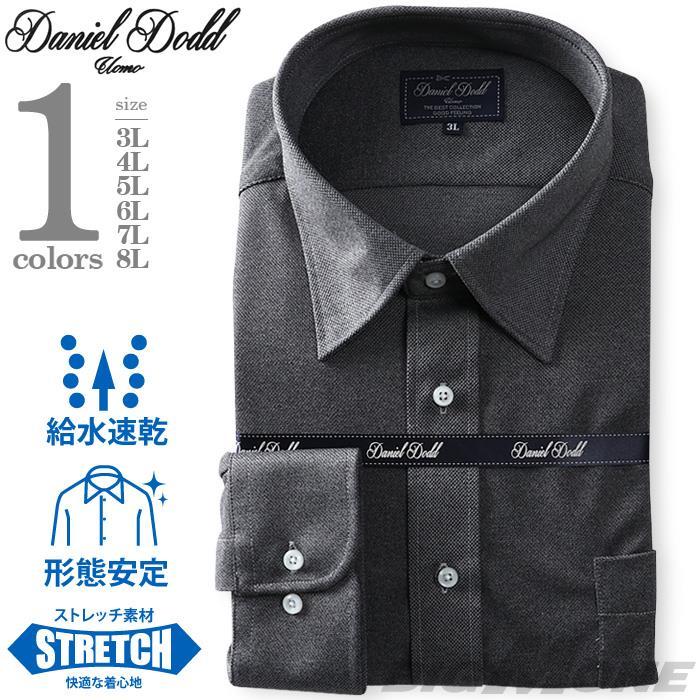 2点目半額 大きいサイズ メンズ DANIEL DODD 形態安定 長袖 ニット ワイシャツ セミワイドカラー 吸水速乾 ストレッチ ewdn82-70