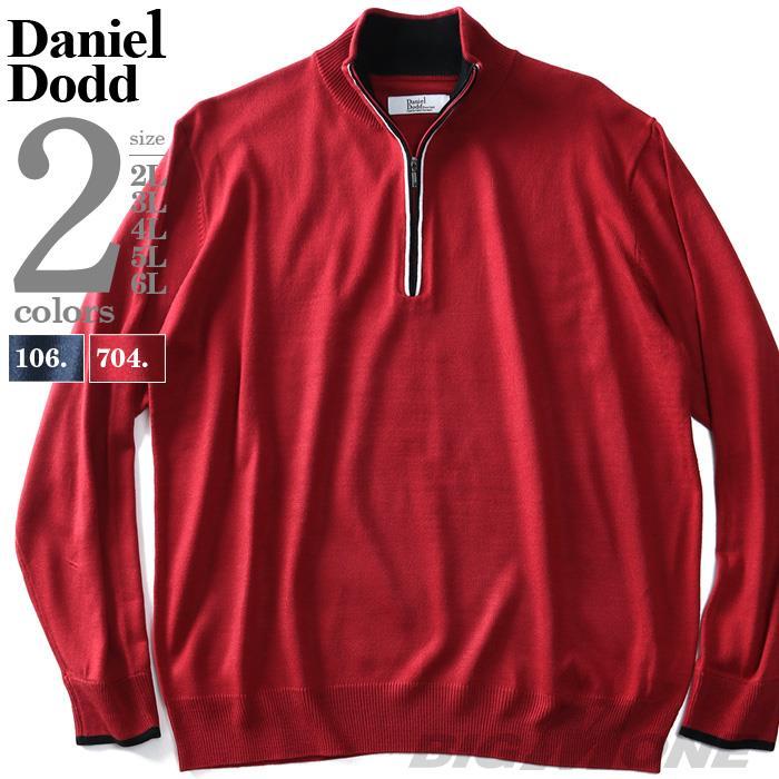 大きいサイズ メンズ DANIEL DODD ハーフジップ ニット セーター azk-190575