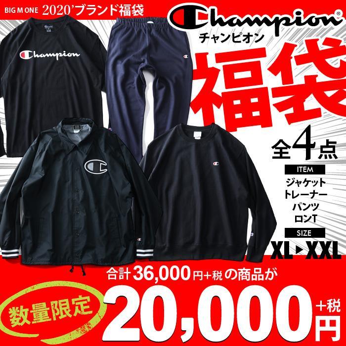 大きいサイズ メンズ Champion チャンピオン 2020年 インポート ブランド 福袋 ジャケット トレーナー ロンT パンツ 4点セット USA直輸入 数量限定 ch-f19