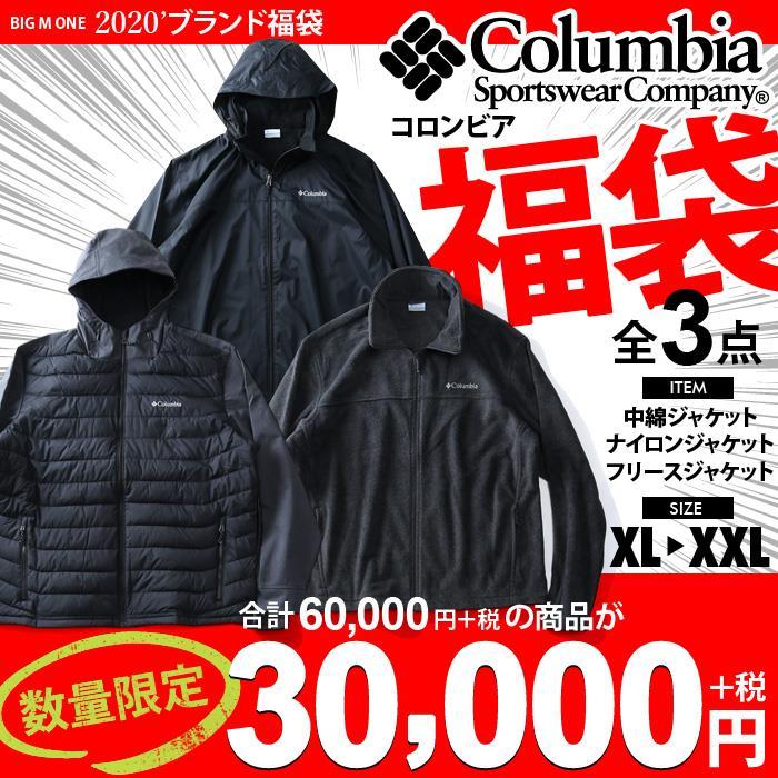 大きいサイズ メンズ Columbia コロンビア 2020年 インポート ブランド 福袋 ジャケット 3点セット USA直輸入 数量限定 co-f19