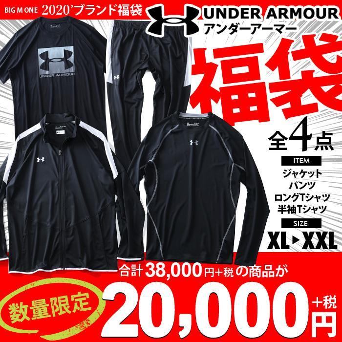 大きいサイズ メンズ UNDER ARMOUR アンダーアーマー 2020年 インポート ブランド 福袋 ジャケット ロンT 半袖T パンツ 4点セット USA直輸入 数量限定 ua-f19