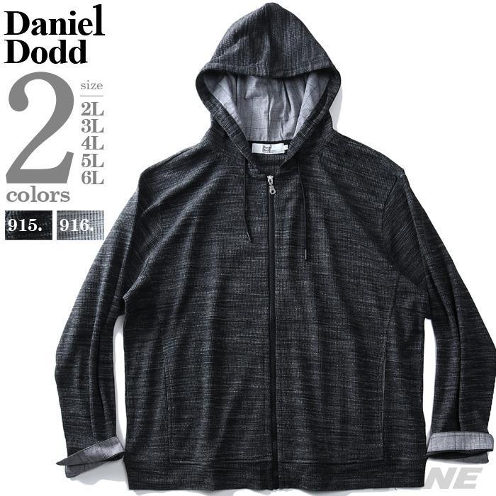 大きいサイズ メンズ DANIEL DODD 杢柄 フルジップ パーカー 春夏新作 azcj-200139