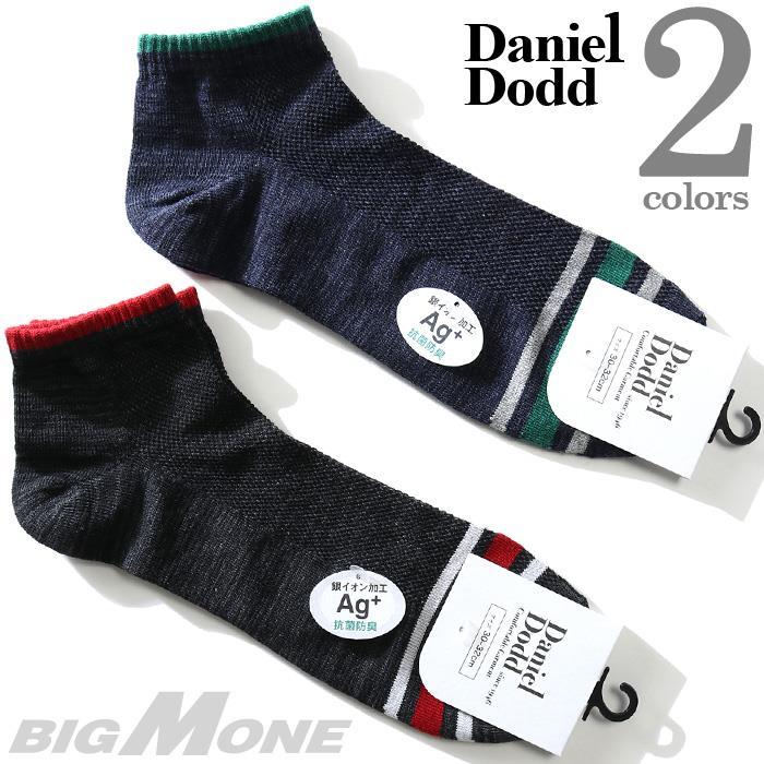 大きいサイズ メンズ DANIEL DODD 抗菌防臭 スニーカー ソックス 靴下 春夏新作 azsk-209031