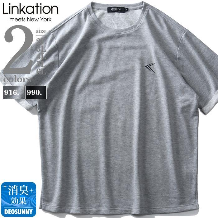 大きいサイズ メンズ LINKATION セットアップ 裏毛 半袖 Tシャツ アスレジャー スポーツウェア 春夏新作 la-t2002102