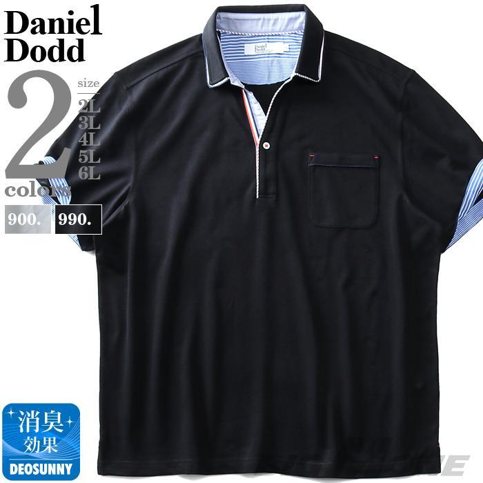 大きいサイズ メンズ DANIEL DODD デザイン スキッパー 半袖 鹿の子 ポロシャツ 春夏新作 azpr-200273