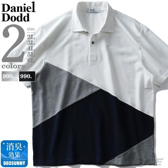 大きいサイズ メンズ DANIEL DODD ブロッキング 切替 鹿の子 半袖 ポロシャツ 春夏新作 azpr-200275