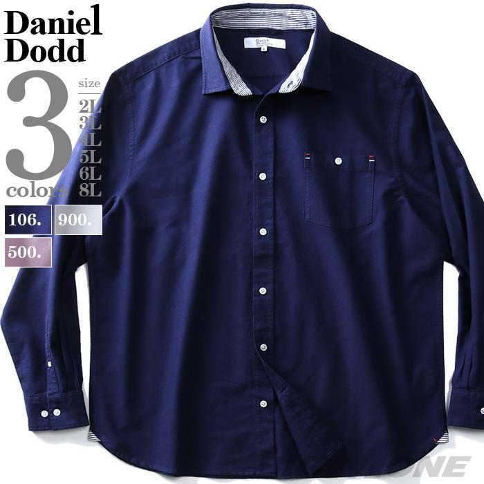 大きいサイズ メンズ DANIEL DODD 長袖 オックスフォード ワイドカラー デザイン シャツ 春夏新作 azsh-200106 緊急セール