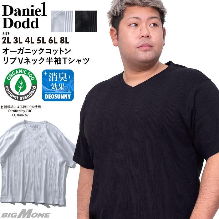 大きいサイズ メンズ DANIEL DODD リブ Vネック 半袖 Tシャツ オーガニックコットン 春夏新作 azt-200270 緊急セール