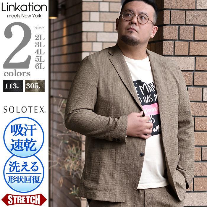 【ga0722】大きいサイズ メンズ LINKATION SOLOTEX セットアップ ストレッチ ジャケット 吸汗速乾 アスレジャー スポーツウェア lajs2136-s1