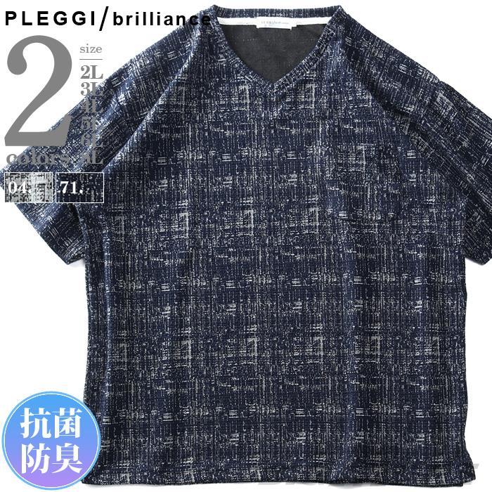 PLEGGIプレッジかすれふくれジャガードポケット付Vネック半袖Tシャツ抗菌防臭春夏新作61-43060-2