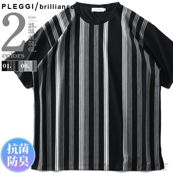PLEGGIプレッジリップルストライプ半袖Tシャツ抗菌防臭春夏新作61-43152-2