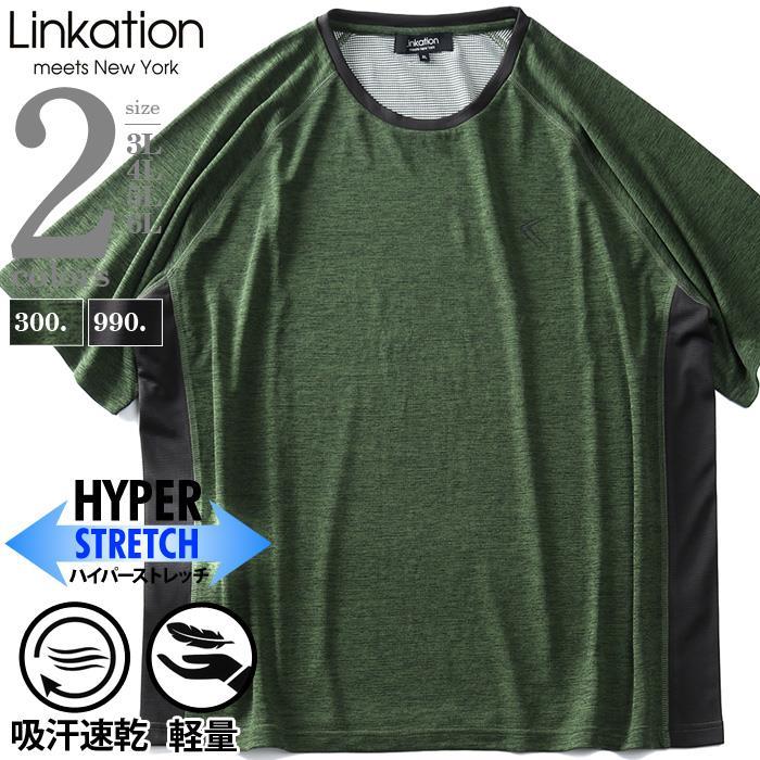 LINKATIONハイパーストレッチ切り替え半袖Tシャツ春夏新作la-t210294