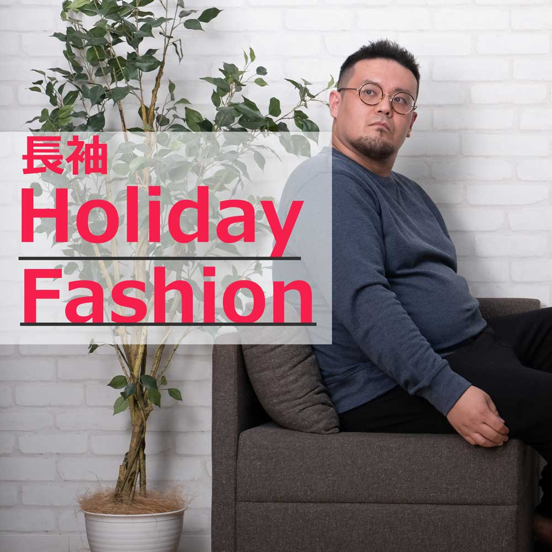 長袖休日ファッション