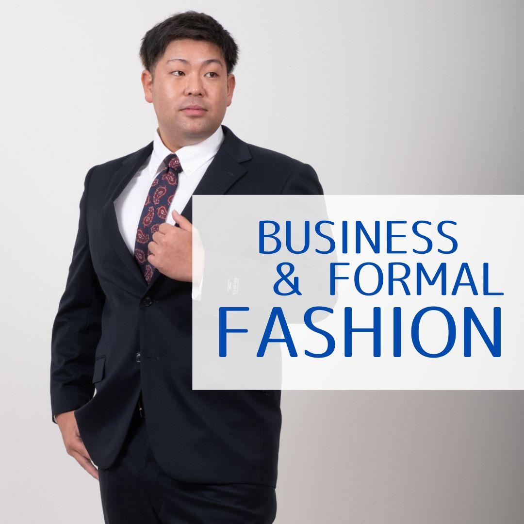 ビジネス&フォーマルファッション