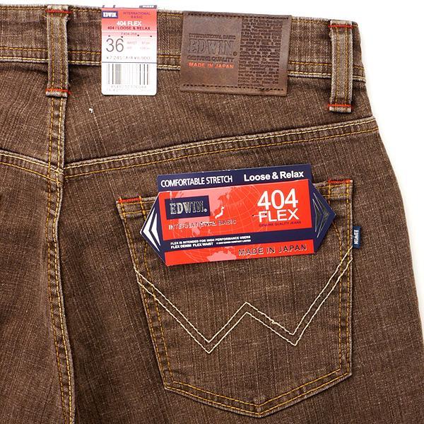 メンズ カジュアル EDWIN エドウィン ベーシック 404 ルーズストレート デニムジーンズ ブラウン 大きいサイズ ジーパン ボトムス ズボン パンツ 37 38 39 f404k-b-268